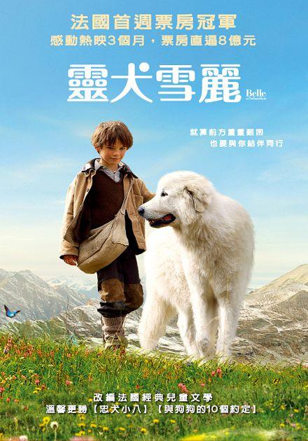 靈犬雪麗(中文版)