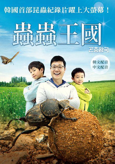 蟲蟲王國(中文版)