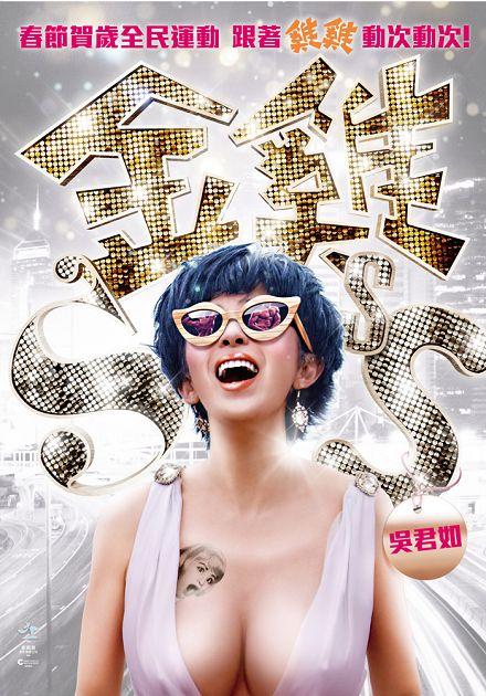 金雞SSS(中文版)
