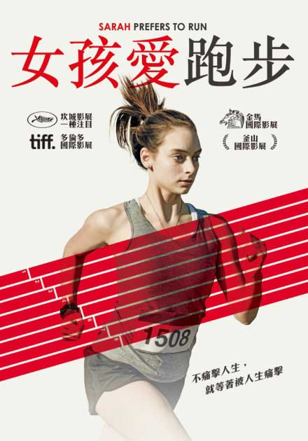 女孩愛跑步