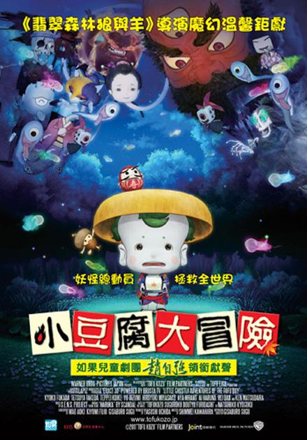 小豆腐大冒險(日語)