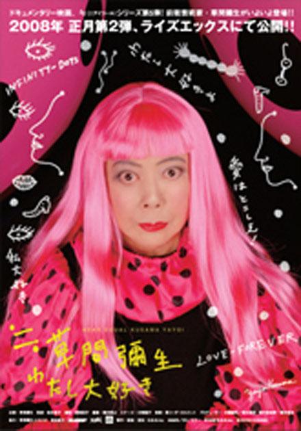 日本當代藝術家─草間彌生