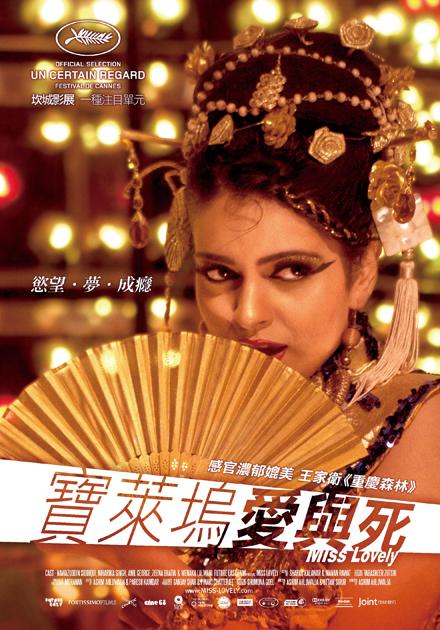 寶萊塢愛與死