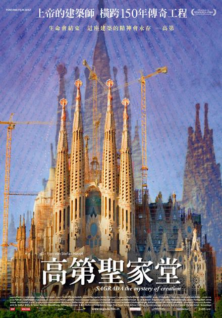 高第聖家堂