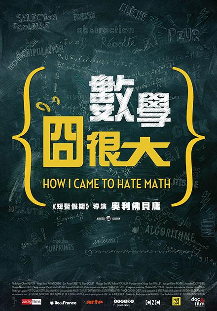 數學囧很大