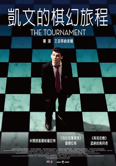 凱文的棋幻旅程