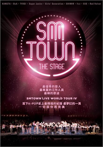 THE STAGE:SM家族演唱會紀實