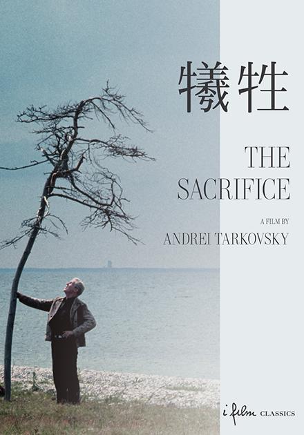 塔可夫斯基系列-犧牲(1986)