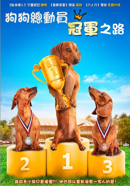狗狗總動員-冠軍之路