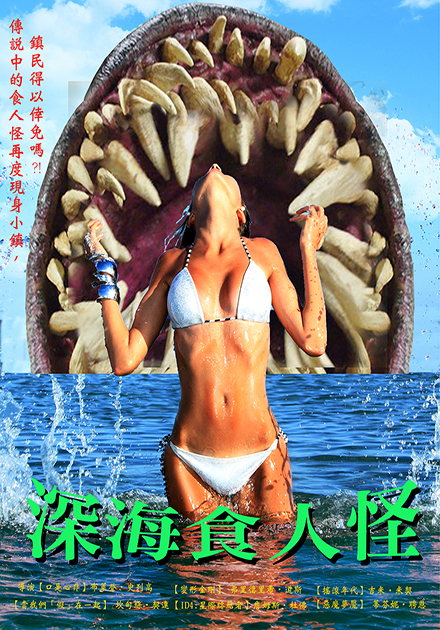 深海食人怪