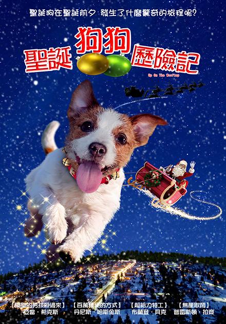 聖誕狗狗歷險記