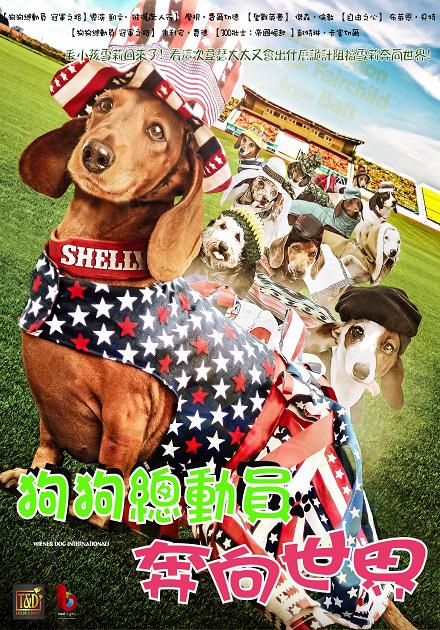狗狗總動員-奔向世界