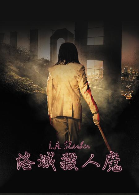 洛城殺人魔