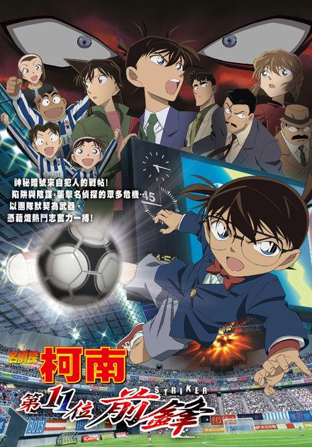 名偵探柯南(2012)-第11位前鋒 (日語)
