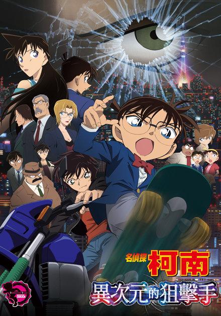 名偵探柯南(2014)-異次元的狙擊手 (日語)