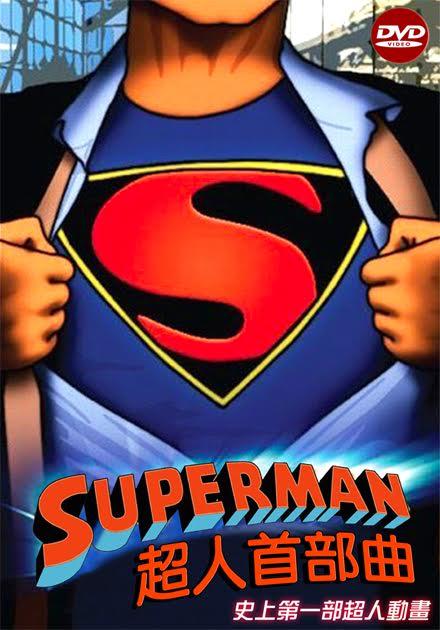 超人首部曲