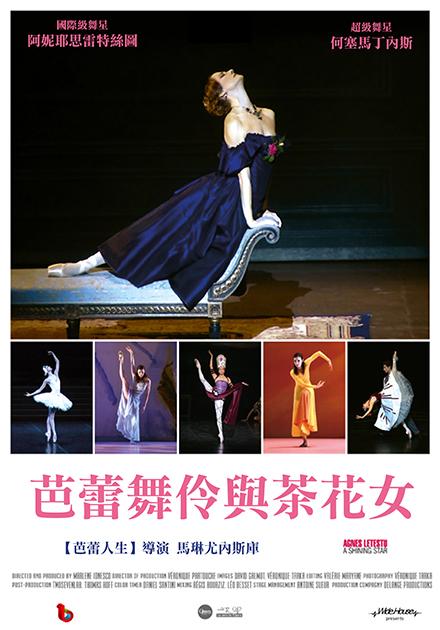 芭蕾舞伶與茶花女