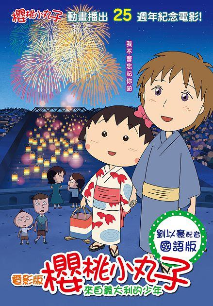 電影版櫻桃小丸子:來自義大利的少年(中文版)