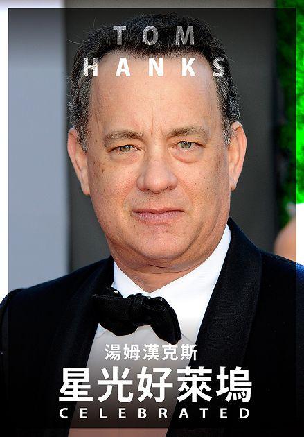 星光好萊塢:湯姆漢克斯