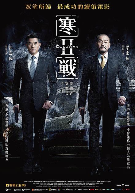 寒戰2(粵語)