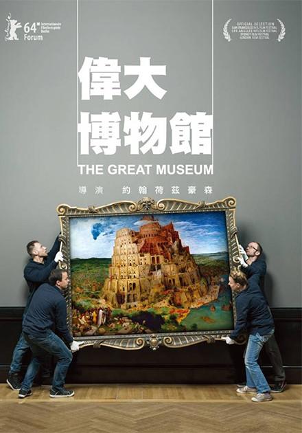 偉大博物館