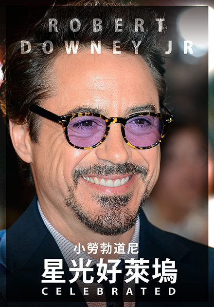 星光好萊塢:小勞勃道尼