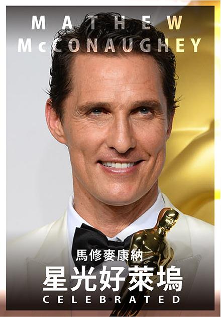 星光好萊塢:馬修麥康納