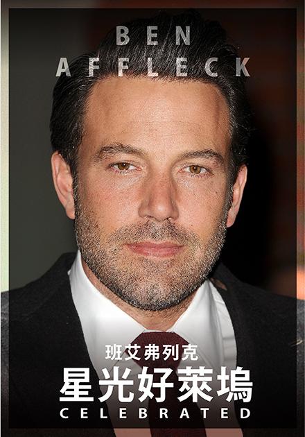 星光好萊塢:班艾弗列克