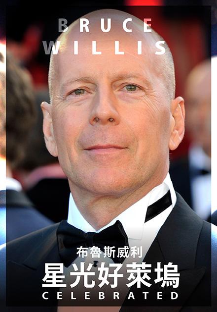 星光好萊塢:布魯斯威利