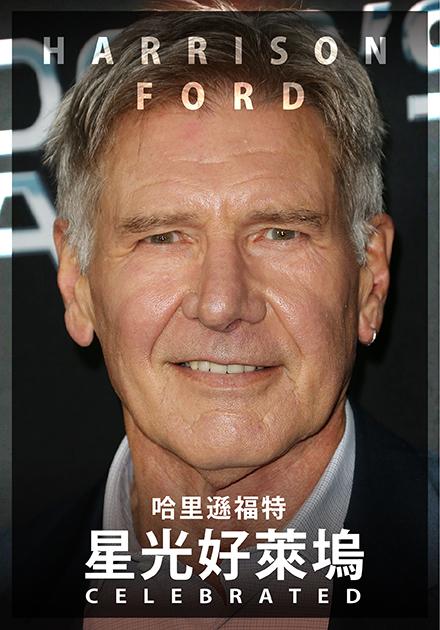 星光好萊塢:哈里遜福特
