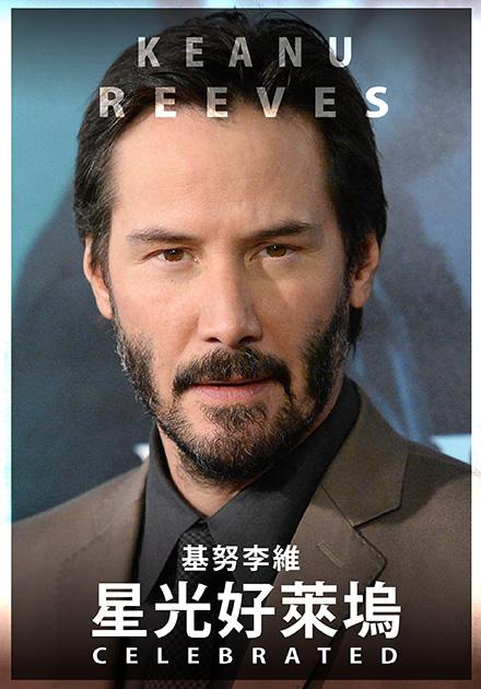 星光好萊塢:基努李維