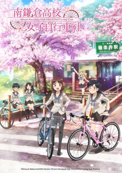 南鎌倉高校女子自行車社