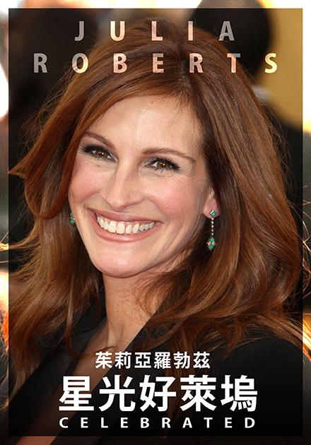 星光好萊塢:茱莉亞羅勃茲
