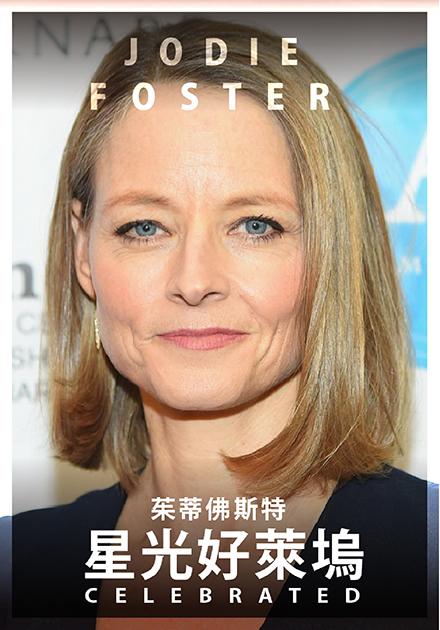 星光好萊塢:茱蒂佛斯特