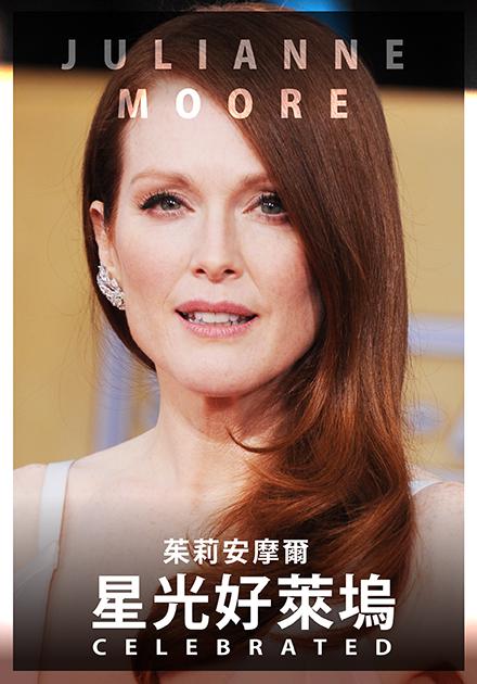 星光好萊塢:茱莉安摩爾