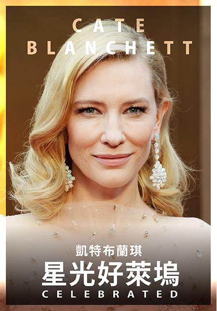 星光好萊塢:凱特布蘭琪