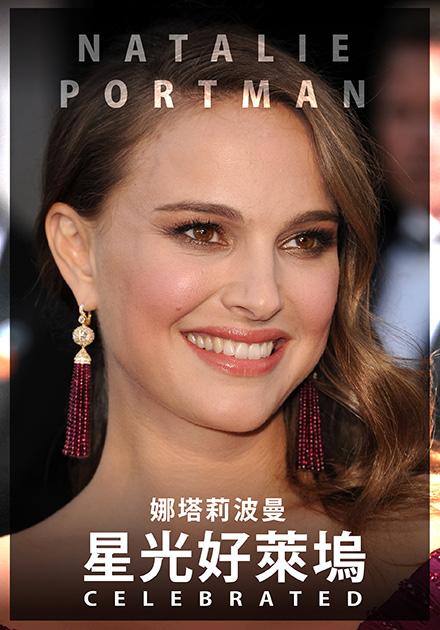 星光好萊塢:娜塔莉波曼