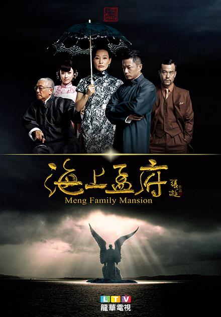 海上孟府 第40集(完)