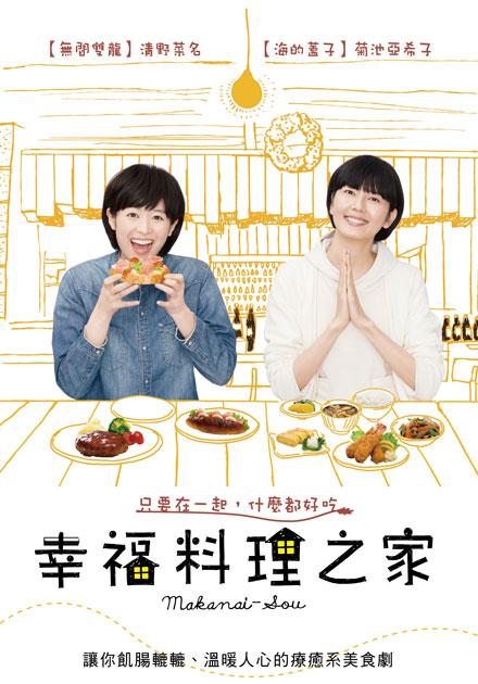 幸福料理之家(上)