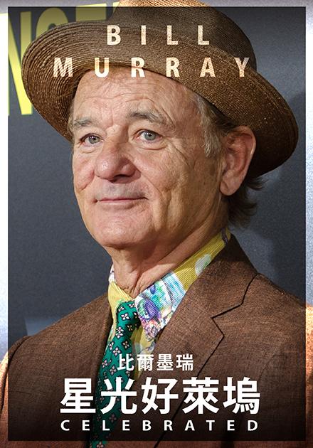 星光好萊塢:比爾墨瑞
