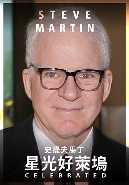 星光好萊塢:史提夫馬丁