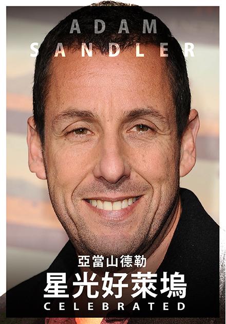 星光好萊塢:亞當山德勒