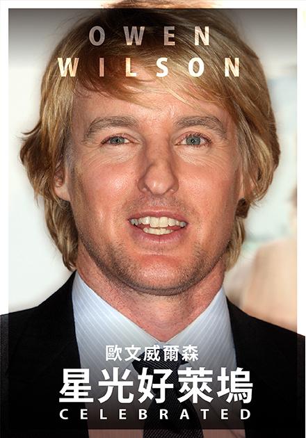 星光好萊塢:歐文威爾森