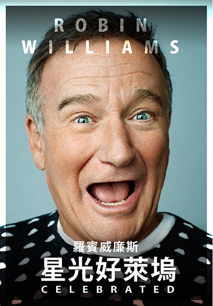 星光好萊塢:羅賓威廉斯