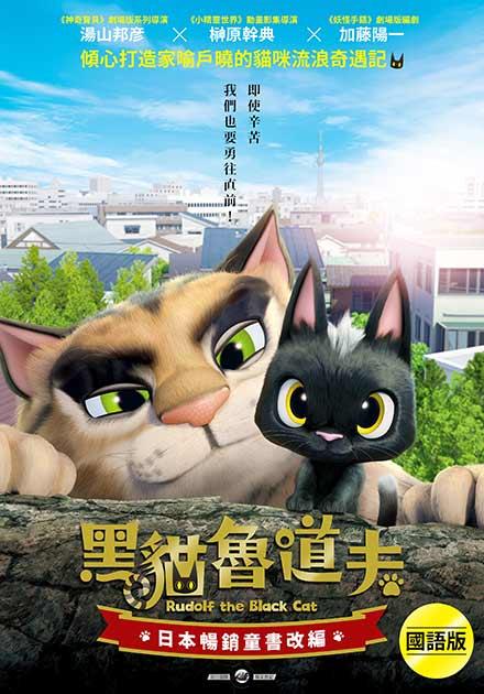 黑貓魯道夫(中文版)