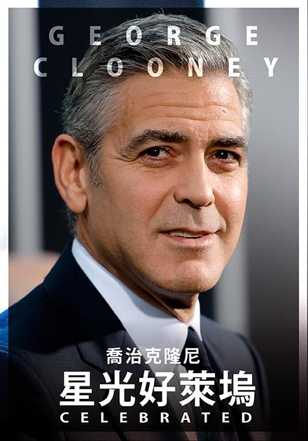 星光好萊塢:喬治克隆尼