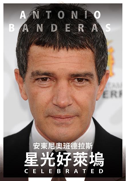 星光好萊塢:安東尼奧班德拉斯