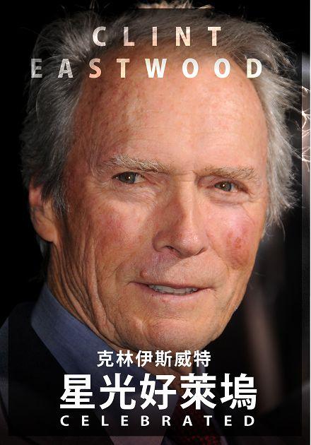 星光好萊塢:克林伊斯威特
