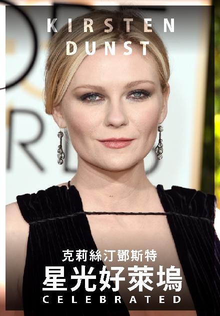 星光好萊塢:克莉絲汀鄧肯
