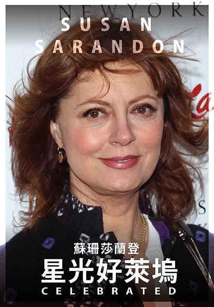 星光好萊塢:蘇珊莎蘭登